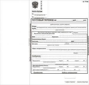 Алименты через Почту России: почтовый сбор и образец заполнения